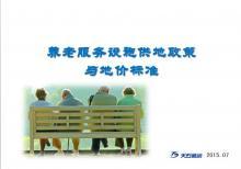 大连市养老产业供地政策设计