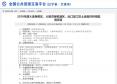 【中标】2020年度大连保税区、大窑湾保税港区土地集约利用